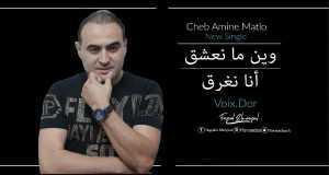 Ouin Ma N3Chek Ana Naghra9
