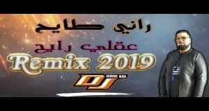 Rani Tayh (Remix)