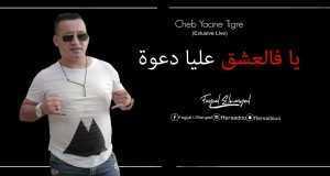 Ya Fe L3Achk 3Liya Da3Wa