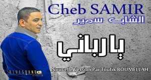 Ya Rebani (Version 2020)