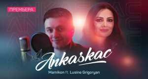 Ankaskac