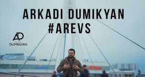 Arevs