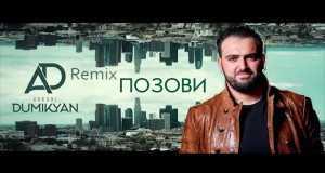 Arkadi Dumikyan (Remix)