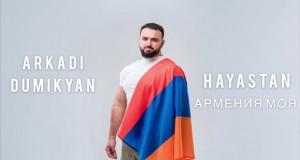 Armeniya Moya