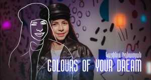 Colours Of Your Dream
