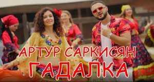 Gadalka