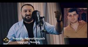 Gor Khachatryani Hishatakin