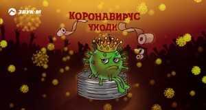 Koronavirus Ukhodi