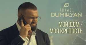 Moya Krepost