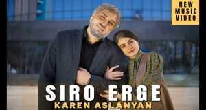 Siro Erge