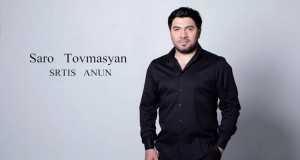 Srtis Anun