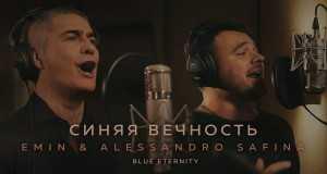 Sinyaya Vechnost (Blue Eternity)