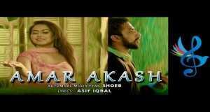 Amar Akash