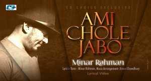 Ami Chole Jabo