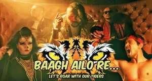 Baagh Ailo Re