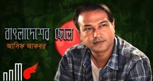 Bangladesher Chele