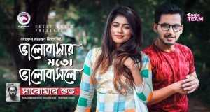 Bhalobashar Moto Bhalobashle
