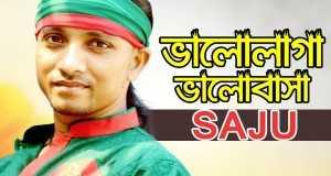 Bhalolaga Bhalobasha