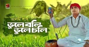 Bhule Choli Bhule Boli