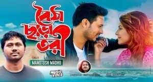 Boitha Chara Tori