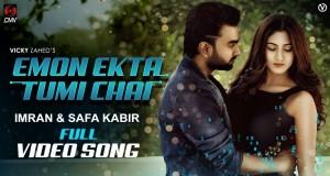 Emon Ekta Tumi Chai