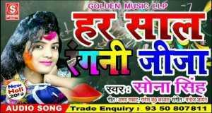 Har Sal Rangani Jija