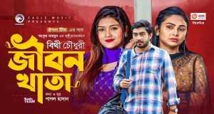 Jibon Khata Music Video