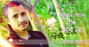 Joubon Gele Prem Hobena