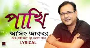 Khacha Benge Pakhi