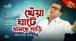 Kheya Ghate Thamche Gari