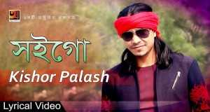 Kishor Palash