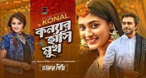 Konnar Hashi Mukh