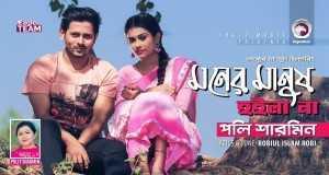 Moner Manush Hoila Na