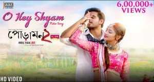 O Hey Shyam