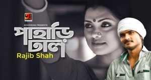 Pahari Dhal