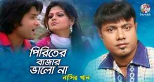 Piriter Bazar Valona