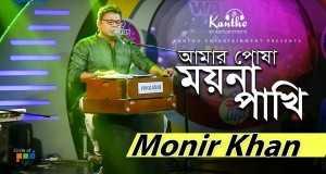 Posha Moyna Pakhi