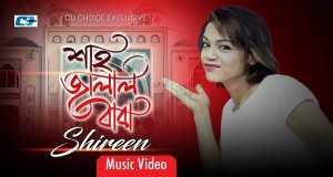 Shahjalal Baba Music Video