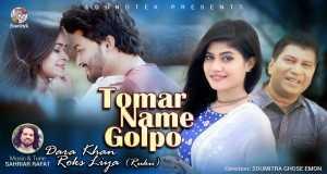 Tomar Name Golpo