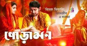 Tumi Chaiya Dekho