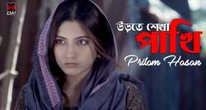 Urte Shekha Pakhi