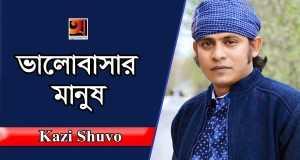 Valobashar Manush