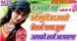 Yadav Chauhan Sabe Khatam Ba