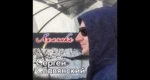 Armyanka