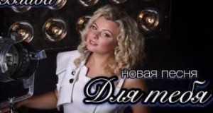 Dlya Tebya