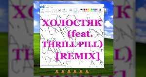 Kholostyak (Remix)