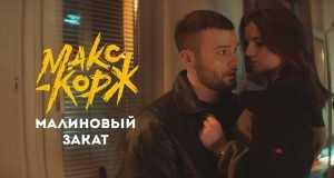 Malinovyi Zakat