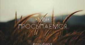 May Prosaypaemsya
