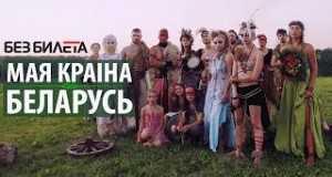 Maya Kraina Belarusy