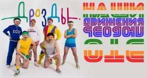 Nashi Dvizheniya - Eto Liubov